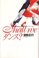 Shall we dansu? - Japanese DVD cover (xs thumbnail)