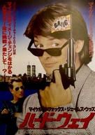 The Hard Way - Japanese Movie Poster (xs thumbnail)