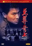 Zhi zun wu shang - South Korean DVD cover (xs thumbnail)