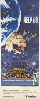Message from Space - Australian Movie Poster (xs thumbnail)