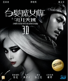 The White Haired Witch of Lunar Kingdom - Hong Kong Blu-Ray cover (xs thumbnail)