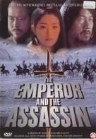 Jing ke ci qin wang - Dutch DVD cover (xs thumbnail)