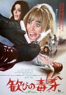 L'uccello dalle piume di cristallo - Japanese Movie Poster (xs thumbnail)