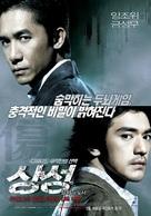 Seung sing - South Korean poster (xs thumbnail)