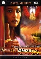 Emanuelle - perché violenza alle donne? - Russian Movie Cover (xs thumbnail)