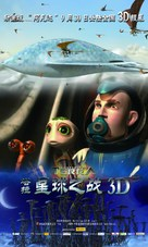 Terra - Chinese Movie Poster (xs thumbnail)
