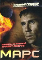 Mars - Russian DVD cover (xs thumbnail)