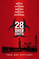 28 Days Later... - Russian DVD movie cover (xs thumbnail)