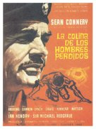 The Hill - Spanish Movie Poster (xs thumbnail)