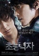 Cho-neung-ryeok-ja - South Korean Movie Poster (xs thumbnail)