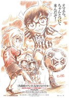 Meitantei Konan: 11-nin me no sutoraikâ - Japanese Movie Poster (xs thumbnail)