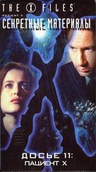 """The X Files"" - Russian Movie Cover (xs thumbnail)"