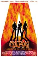 Charlie's Angels - Ukrainian Movie Poster (xs thumbnail)