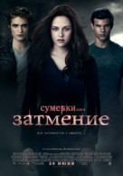 The Twilight Saga: Eclipse - Russian Movie Poster (xs thumbnail)