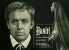 Gamlet - French Movie Poster (xs thumbnail)