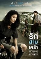 Rak/Saam/Sao - Thai Movie Poster (xs thumbnail)
