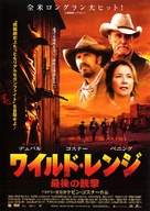 Open Range - Japanese Theatrical poster (xs thumbnail)