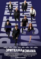 Now You See Me - Bulgarian Movie Poster (xs thumbnail)
