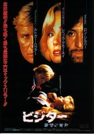 Blind Side - Japanese Movie Poster (xs thumbnail)