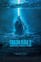 Godzilla: King of the Monsters - Kazakh Movie Poster (xs thumbnail)