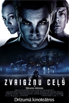 Star Trek - Latvian Movie Poster (xs thumbnail)