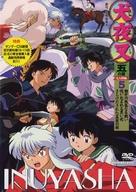"""Inuyasha"" - Japanese Movie Cover (xs thumbnail)"