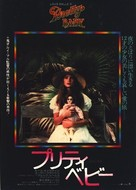 Pretty Baby - Japanese Movie Cover (xs thumbnail)