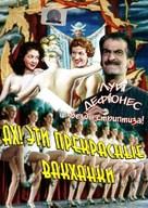 Ah! Les belles bacchantes - Russian DVD cover (xs thumbnail)
