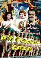 Ah! Les belles bacchantes - Russian DVD movie cover (xs thumbnail)