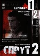 """La piovra 2"" - Russian DVD cover (xs thumbnail)"