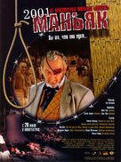 2001 Maniacs - Russian Movie Poster (xs thumbnail)