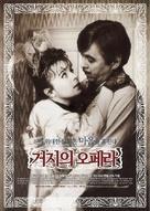 Rozmarné léto - South Korean Movie Poster (xs thumbnail)