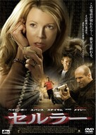 Cellular - Japanese DVD movie cover (xs thumbnail)
