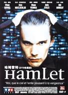 Hamlet - Hong Kong DVD cover (xs thumbnail)