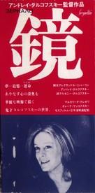 The Mirror - Japanese Movie Poster (xs thumbnail)
