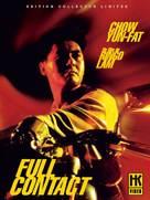 Full Contact - Hong Kong Movie Cover (xs thumbnail)