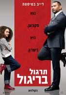 My Spy - Israeli Movie Poster (xs thumbnail)