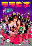 Lalapipo - Japanese DVD movie cover (xs thumbnail)