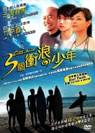 Catch a Wave - Japanese Movie Cover (xs thumbnail)