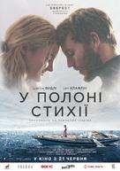 Adrift - Ukrainian Movie Poster (xs thumbnail)