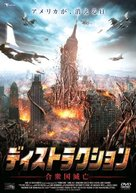 Living Hell - Japanese DVD cover (xs thumbnail)