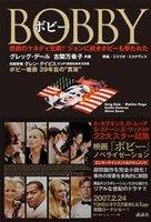 Bobby - Japanese Movie Poster (xs thumbnail)