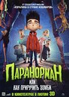 ParaNorman - Russian Movie Poster (xs thumbnail)