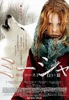 Survivre avec les loups - Japanese Movie Poster (xs thumbnail)