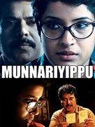 Munnariyippu - Indian DVD movie cover (xs thumbnail)