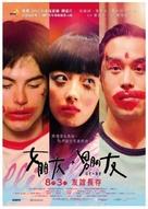 Girlfriend Boyfriend - Taiwanese Movie Poster (xs thumbnail)