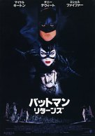 Batman Returns - Japanese Movie Poster (xs thumbnail)