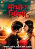 Marathon Zindagi - Indian Movie Poster (xs thumbnail)