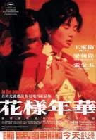 Fa yeung nin wa - Hong Kong Movie Poster (xs thumbnail)