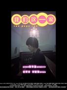 Yat kor ho ba ba - Chinese poster (xs thumbnail)
